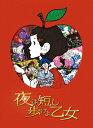 夜は短し歩けよ乙女 Blu-ray 通常版/Blu-ray Disc/TBR-27310D
