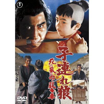 子連れ狼 死に風に向う乳母車<東宝DVD名作セレクション>/DVD/TDV-28036D