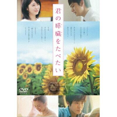 君の膵臓をたべたい DVD 通常版/DVD/TDV-28062D