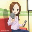 「からかい上手の高木さん2」Cover Song Collection/CD/THCA-60250