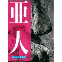 亜人 Blu-ray 豪華版/Blu-ray Disc/TBR-28137D