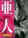 亜人 DVD 豪華版/DVD/TDV-28138D