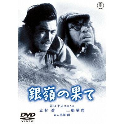 銀嶺の果て【東宝DVD名作セレクション】/DVD/TDV-28229D