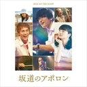 坂道のアポロン DVD豪華版/DVD/TDV-28245D