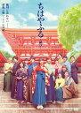 ちはやふる -結び- 通常版 Blu-ray&DVDセット/Blu-ray Disc/TBR-28301D