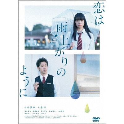 恋は雨上がりのように DVD スタンダード・エディション/DVD/SDV-28340D