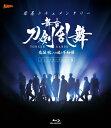【Blu-ray】密着ドキュメンタリー 舞台『刀剣乱舞』悲伝 結いの目の不如帰 ディレクターズカット篇/Blu-ray Disc/TBR-28351D