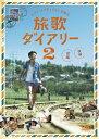 ナオト・インティライミ冒険記 旅歌ダイアリー2 DVD通常版/DVD/TDV-28365D