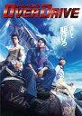 OVER DRIVE Blu-ray 豪華版/Blu-ray Disc/TBR-28368D