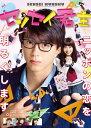 センセイ君主 Blu-ray 豪華版/Blu-ray Disc/TBR-29014D