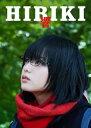 響 -HIBIKI- DVD豪華版/DVD/SDV-29060D