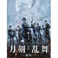 映画刀剣乱舞-継承- DVD豪華版/DVD/TDV-29150D