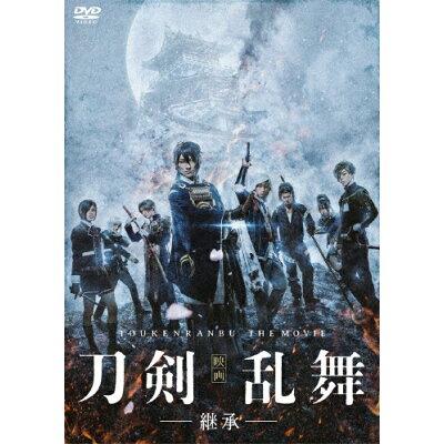 映画刀剣乱舞-継承- DVD通常版/DVD/TDV-29151D