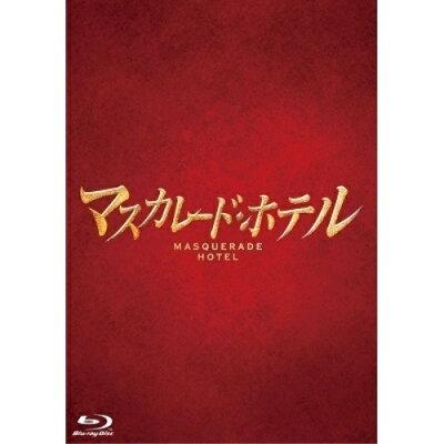 マスカレード・ホテル Blu-ray豪華版/Blu-ray Disc/TBR-29159D