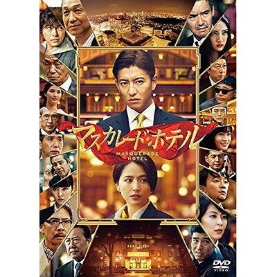 マスカレード・ホテル DVD通常版/DVD/TDV-29161D