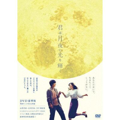 君は月夜に光り輝く DVD 豪華版/DVD/TDV-29231D