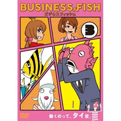 ビジネスフィッシュ DVD Vol.3/DVD/TDV-29307D