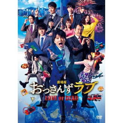 劇場版おっさんずラブ DVD 通常版/DVD/TDV-29392D