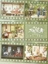舞台『刀剣乱舞』蔵出し映像集 -慈伝 日日の葉よ散るらむ 篇-/Blu-ray Disc/TBR-29395D