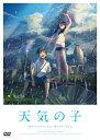 「天気の子」DVD スタンダード・エディション/DVD/TDV-30002D
