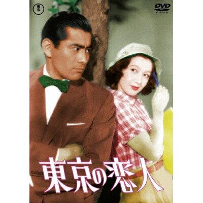 東京の恋人<東宝DVD名作セレクション>/DVD/TDV-30012D
