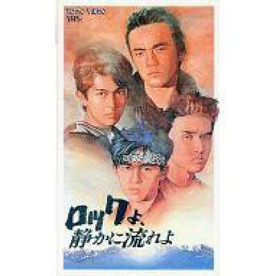 ロックよ、静かに流れよ 監督:長崎俊一//岡本健一/前田耕陽  (ビデオ/VHS)(OB1-11(524-1495)