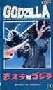 モスラ対ゴジラ 邦画 TG-4290