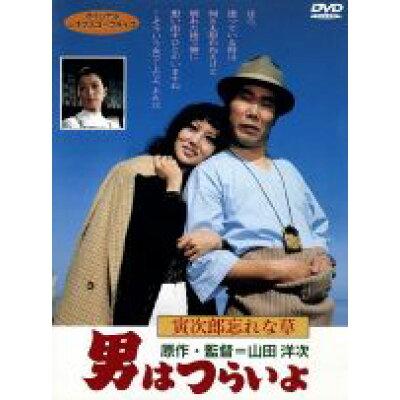 男はつらいよ 寅次郎忘れな草〈シリーズ第11作〉/DVD/DKS-111