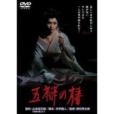 五瓣の椿/DVD/DA-0246