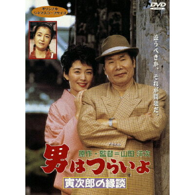 男はつらいよ 寅次郎の縁談/DVD/DA-0546