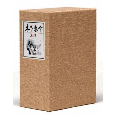 木下惠介 DVD-BOX 第2集/DVD/DA-0552