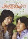 屋根部屋のネコ DVD-BOX Vol.1/DVD/DZ-0159