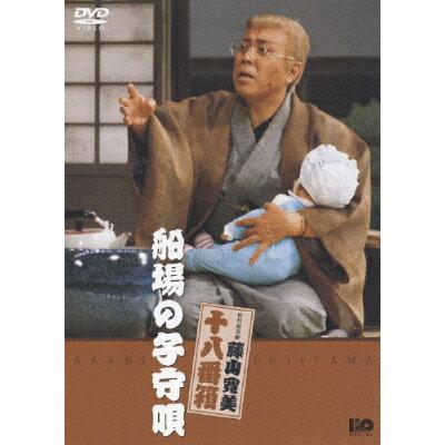 松竹新喜劇 藤山寛美 船場の子守唄/DVD/DA-0821