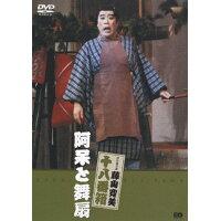 松竹新喜劇 藤山寛美 阿呆と舞扇/DVD/DA-0831