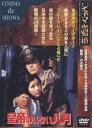 皇帝のいない八月/DVD/DA-0972