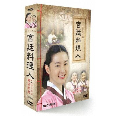 イ・ヨンエの宮廷料理人 ~ドラマで学ぶ韓国料理~/DVD/DZ-0246