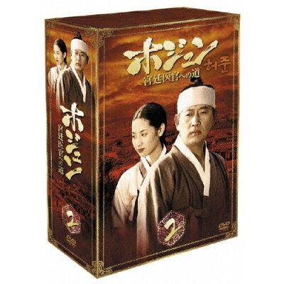 ホジュン BOX2 ~宮廷医官への道~/DVD/DZ-0286