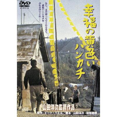 幸福の黄色いハンカチ/DVD/DA-1627