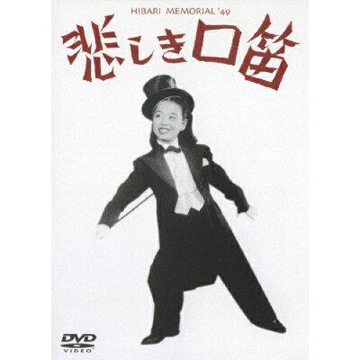 悲しき口笛/DVD/DA-1670