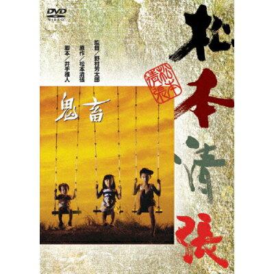 鬼畜/DVD/DA-1778