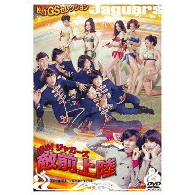 進め!ジャガーズ 敵前上陸/DVD/DB-0123