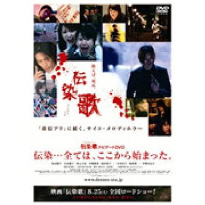 伝染歌 ナビゲートDVD 伝染…全ては、ここから始まった。/DVD/DB-0138