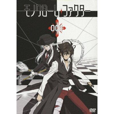 モノクローム・ファクター vol.1/DVD/DB-0233