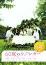 60歳のラブレター/DVD/DB-0374
