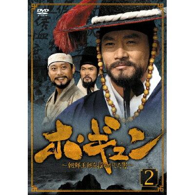 ホ・ギュン 朝鮮王朝を揺るがした男 DVD-BOX 2/DVD/DZ-0395