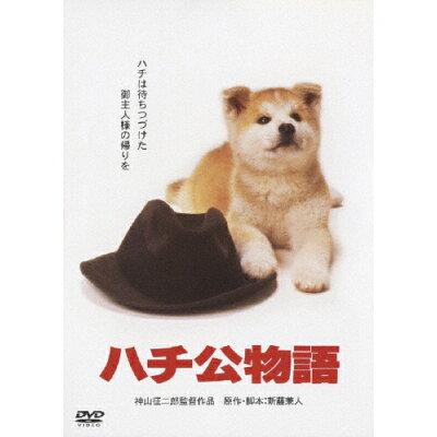 ハチ公物語/DVD/DA-4853