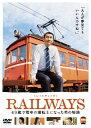 RAILWAYS【レイルウェイズ】/DVD/DB-0440