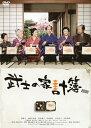 武士の家計簿/DVD/DB-0489