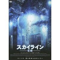 スカイライン-征服-/DVD/DZ-0442