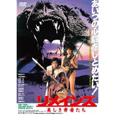 リメインズ 美しき勇者たち/DVD/DB-5558